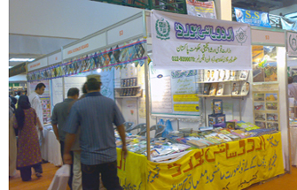 Urdu Science Board is working under the supervision of Pakistan Government. It is scince 1982 and their books are cheap and so Good. Urdu Scicene Board is all over in Pakistan. They mostly  For more Detail: www.urduscienceboard.com