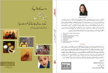 "Book ""Everything you need to know about diabetes"" by Lubna Mirza, MD"