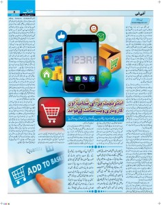 My this article was published in Daily Ausaf Sunday Magazine on 8th December 2013.
