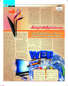 My this article was published in Daily Ausaf Sunday Magazine on 22nd December 2013.