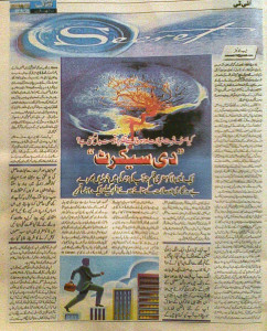 My this article was published in Daily Ausaf Sunday Magazine on 25 May 2014.