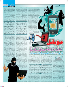 My this article was published in Daily Ausaf Sunday Magazine on 28 September 2014.