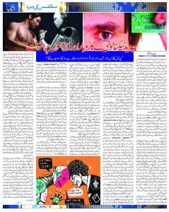 My this article was published in Roznama Dunya's Sunday Magazine on 15 May 2016.